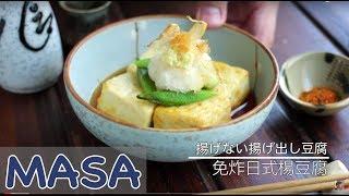 免炸日式揚豆腐/  agedashi tofu | MASAの料理ABC