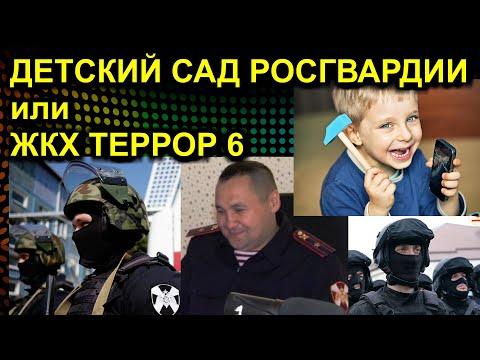 ДЕТСКИЙ САД РОСГВАРДИИ или ЖКХ ТЕРРОР 6 2021.07.27 Сургут