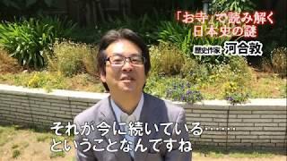 成田山とあの歌舞伎者の関係とは。解説は河合敦先生。 「お寺」で読み解...