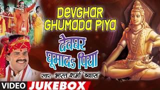 DEVGHAR GHUMADA PIYA | BHOJPURI KANWAR BHAJANS VIDEO JUKEBOX | SINGER - BHARAT SHARMA VYAS |