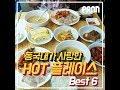 동국대가 사랑한 충무로 핫플 Best5 [핫플 Race] - YouTube