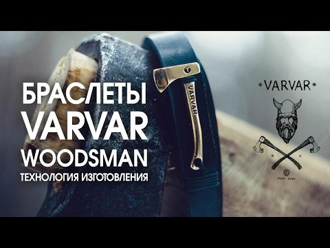 Мужские браслеты из кожи с Топором VARVAR - Коллекция Woodsman - Процесс Изготовления