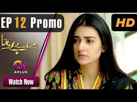 Pakistani Drama | Mere Bewafa - Episode 12 Promo | Aplus Dramas | Agha Ali, Sarah Khan, Zhalay
