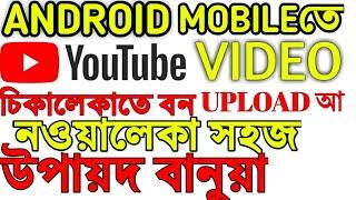 YouTube video uploaded kaise karte hain/upload || new upload Santali video||upload video||