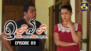 IGI BIGI Episode 89 || ඉඟිබිඟි  || 10th April 2021 Thumbnail