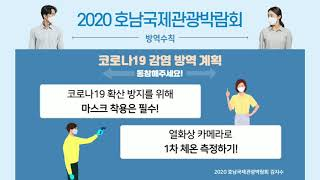 [HITE 2020]호남국제관광박람회 관람 방역수칙