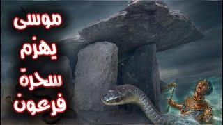 هزيمة فرعون على يد سيدنا موسى !