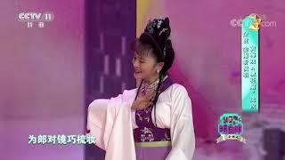 [梨园闯关我挂帅]黄梅戏《桃花扇》选段 演唱:金波 姜雨昕| CCTV戏曲