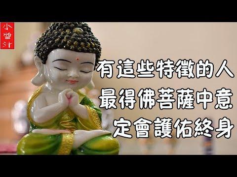 有這些特徵的人,最得佛菩薩中意,定會護佑終身!