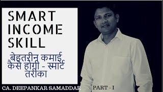 NO CAPITAL SECRET - बेहतरीन कमाई कैसे होगी स्मार्ट तरीका SMART INCOME SKILL - CA. Deepankar Samaddar