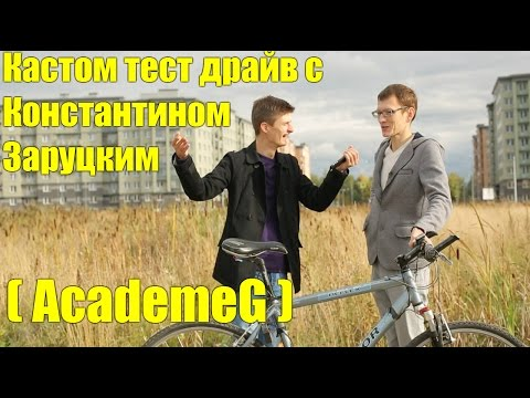 Антон Степанов - КАСТОМ Вело Тест Драйв велосипеда Константина Заруцкого (AcademeG)