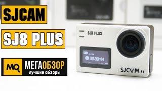 SJCAM SJ8 Plus обзор экшн-камеры