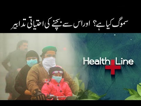 Smog Is A Risk To Human Life | Air Pollution | Health Line
