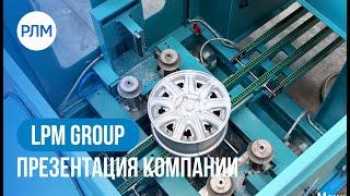 LPM Group презентация компании