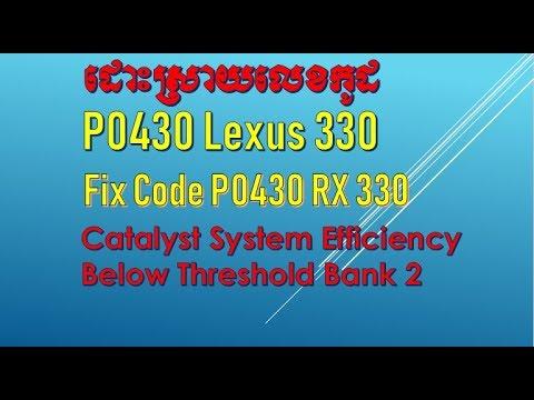 How to fix code P 0430 Lexus 330 (Catalyst System Efficiency Below  Threshold Bank 2)