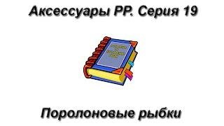 Русская Рыбалка 3.99 Аксессуары.  Серия 19 Поролоновые рыбки