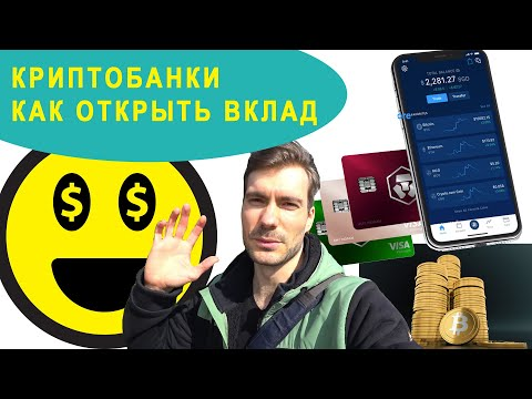 Crypto.com: Как перевести деньги открыть депозит [ОБЗОР] #2