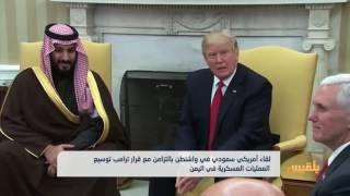 لقاء أمريكي سعودي في واشنطن بالتزامن مع قرار توسيع العمليات العسكرية في اليمن | تقرير: محمد اللطيفي
