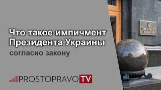 Что такое импичмент Президента Украины согласно закону в 2021 году
