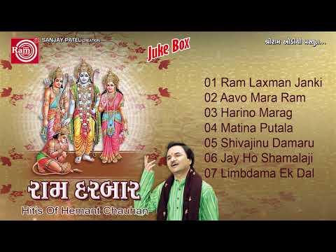 Hemant Chauhan Non Stop Bhajan - Ram Darbar | Part 01 | Shri Ram Bhajan | New Gujarati Bhajan 2017