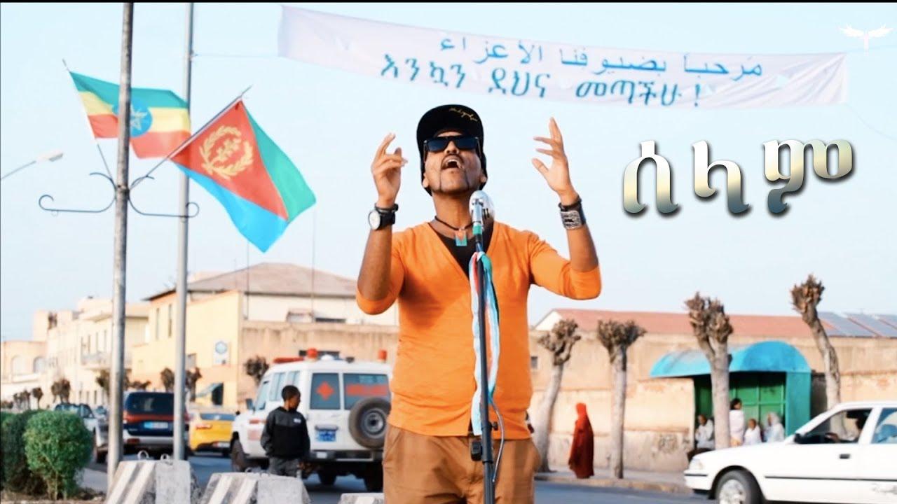 Amen Ent - Mussie Berhe (Emberwel) - Selam   ሰላም - New Eritrean Music 2018 (Official Video)