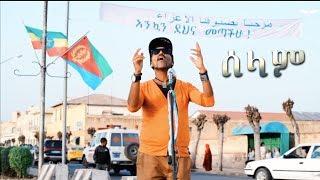 Amen Ent - Mussie Berhe (Emberwel) - Selam | ሰላም - New Eritrean Music 2018 (Official Video)
