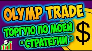 Лучший способ заработка на Олимп Трейд (Olymp Trade) стратегия