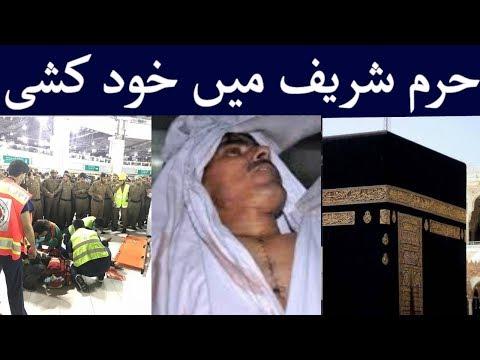 Saudi Arabia  Haram Sharif Makkah News saudi arabia latest news