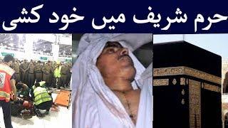 Saudi Arabia | Haram Sharif Makkah News |saudi arabia latest news