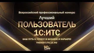 """Фирма """"1С"""" приглашает на конкурс """"Лучший пользователь 1С:ИТС"""""""