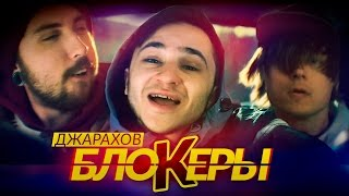Джарахов -||-  КЛИП БЛОКЕРЫ (Реакция)