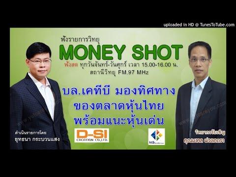 บล.เคทีบี มองทิศทางของตลาดหุ้นไทยพร้อมแนะหุ้นเด่น (13/06/59-1)
