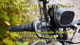 InterStep SBS 120 Sport  . Влагозащищенная блютуз колонка с радио