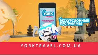 Турагентство Харьков York Travel