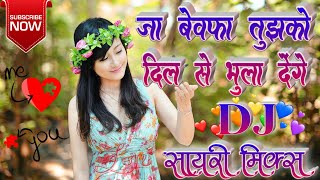 Ja Bewafa Tujhko Dil Se Bhula Denge Soft And Dholki Dj Shyari Mix Dj Narendra Kasana