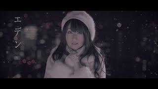 水樹奈々「エデン」MUSIC CLIP