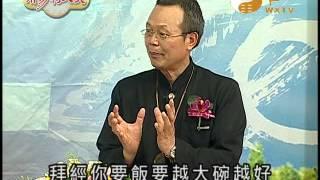 元融法師 元益法師 元瑭法師(3)【用易利人天96】| WXTV唯心電視台