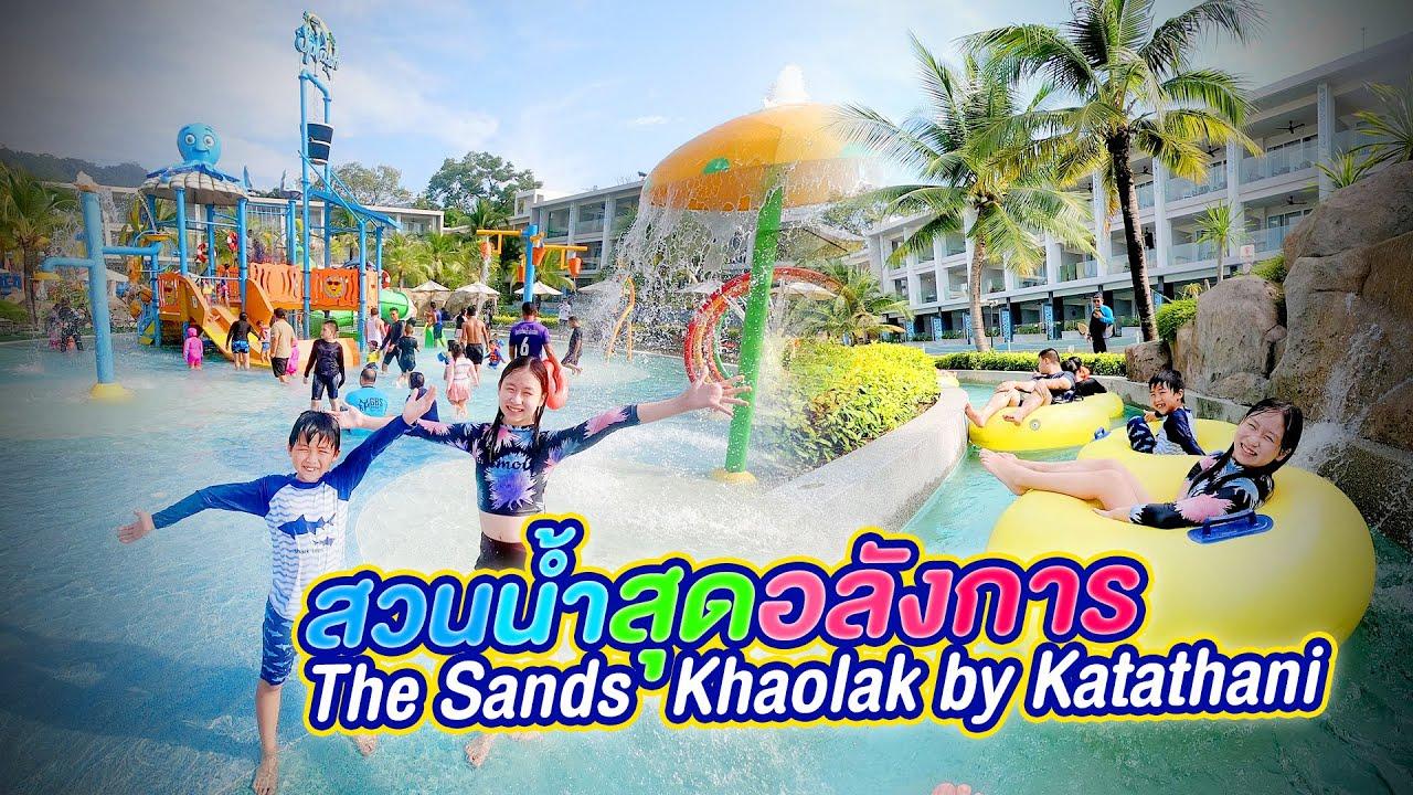 สวนน้ำสุดอลังการ สไลด์เดอร์กระจาย The Sands Khaolak by Katathani