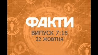 Факты ICTV - Выпуск 7:15 (22.10.2019)