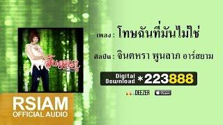 โทษฉันที่มันไม่ใช่ : จินตหรา พูนลาภ อาร์ สยาม [Official Audio]