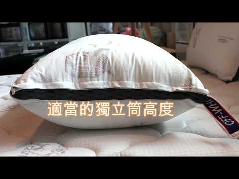 四季名床-獨立筒枕介紹
