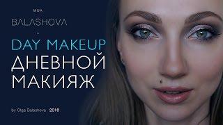 ☆ Дневной макияж ☆ Видео-урок ☆DAY MAKEUP TUTORIAL