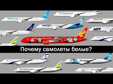 Почему самолеты красят