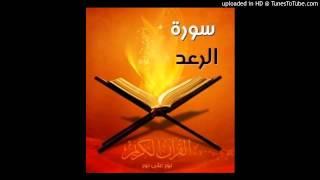 سورة الرعد 2014 - MP3 Téléchargez, lisez et écoutez des chansons – 4shared