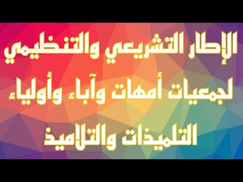 الإطار التشريعي والتنظيمي لجمعيات آباء وأمهات وأولياء التلاميذ