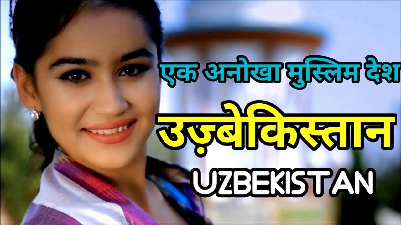 उज़्बेकिस्तान एक अनोखा मुस्लिम देश  || Amazing Facts about Uzbekistan in hindi