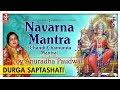 Anuradha Paudwal | Navarna Mantra Chandi Chamunda Mantra 108 Times | Om Aim Hrim Klim