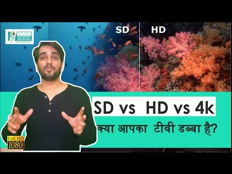 What is SD, HD and 4k technology? Which one tv you can buy? HD Vs UHD Vs 4K
