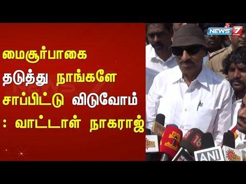 மைசூர்பாகை தடுத்து நாங்களே சாப்பிட்டு விடுவோம் : வாட்டாள் நாகராஜ்   Subscribe➤ https://bitly.com/SubscribeNews7Tamil  Facebook➤ http://fb.com/News7Tamil Twitter➤ http://twitter.com/News7Tamil Instagram➤ https://www.instagram.com/news7tamil/ HELO➤ news7tamil (APP) Website➤ http://www.ns7.tv    News 7 Tamil Television, part of Alliance Broadcasting Private Limited, is rapidly growing into a most watched and most respected news channel both in India as well as among the Tamil global diaspora. The channel's strength has been its in-depth coverage coupled with the quality of international television production.