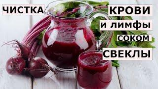 Очищение крови и лимфы соком свеклы.Улучшает состав крови.
